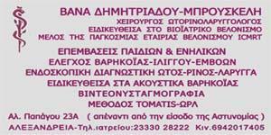 ΒΑΝΑ ΔΗΜΗΤΡΙΑΔΟΥ ΜΠΡΟΥΣΚΕΛΗ  - Χειρουργός Ωτορινολαρυγγολόγος