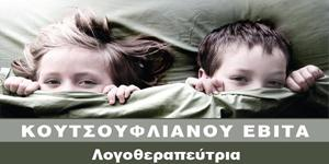ΚΟΥΤΣΟΥΦΛΙΑΝΟΥ ΕΒΙΤΑ - Λογοθεραπεύτρια