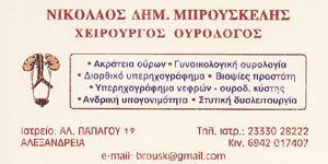 ΜΠΡΟΥΣΚΕΛΗΣ Δ. ΝΙΚΟΛΑΟΣ - Χειρουργός Ουρολόγος